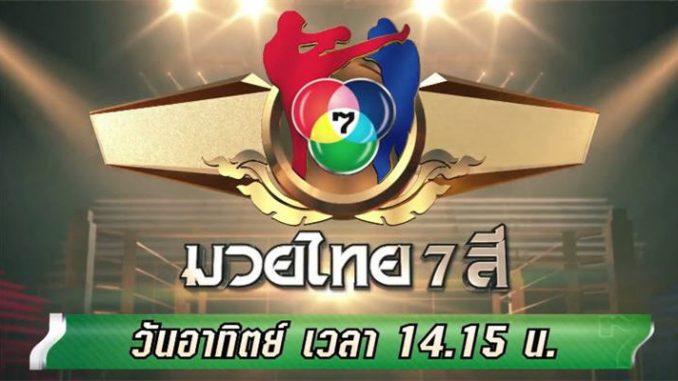 ดูมวยไทย7สี อาทิตย์นี้ ล่าสุด