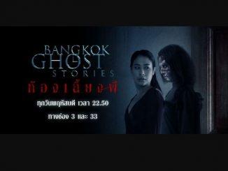 Bangkok Ghost Stories ห้องเลี้ยงผี