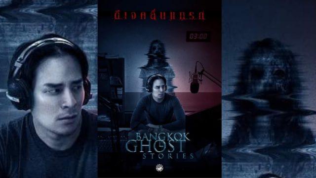 Bangkok Ghost Stories ดีเจคลื่นแทรก ดูย้อนหลัง