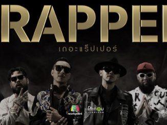 ดู The Rapper Thailand ย้อนหลัง ล่าสุด