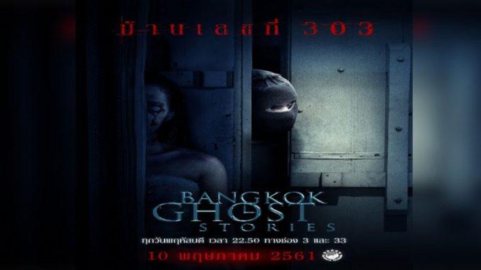 Bangkok Ghost Stories บ้านเลขที่ 303