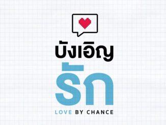 บังเอิญรัก Love by Chance