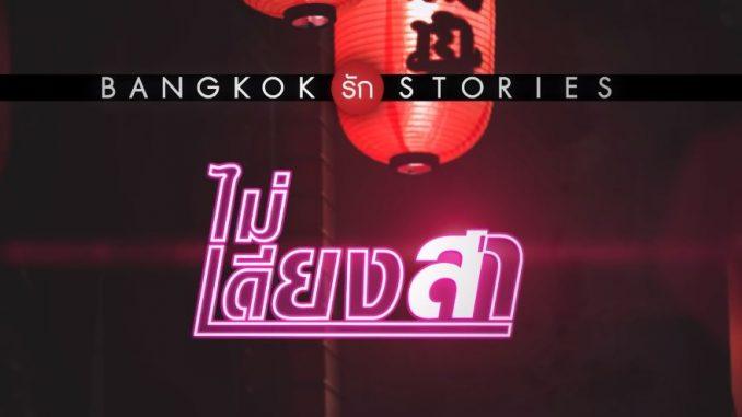 ไม่เดียงสา Bangkok รัก Stories ล่าสุด