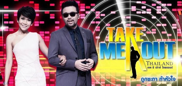 Take Me Out Thailand เทคมีเอาท์