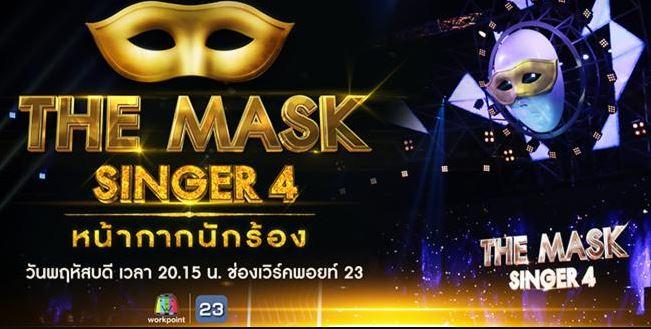 THE MASK SINGER หน้ากากนักร้อง 4