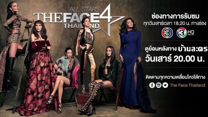 The Face Thailand 4 All Stars