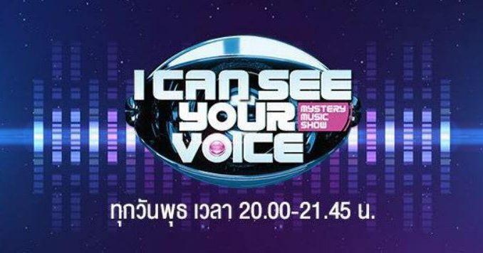 ดู I Can See Your Voice ย้อนหลัง