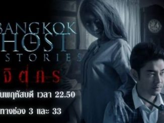 Bangkok Ghost Stories EP.4 จิตกร