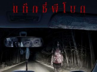 Bangkok Ghost Stories แท็กซี่ผีโบก