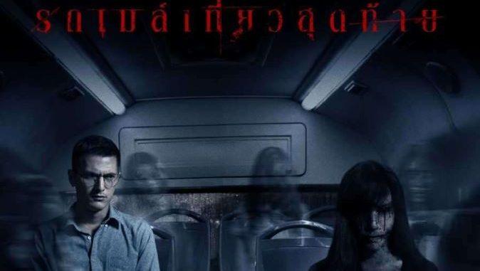 Bangkok Ghost Stories รถเมลล์เที่ยวสุดท้าย