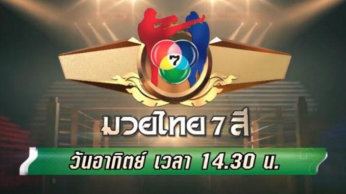 มวยไทย7สี อาทิตย์นี้