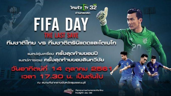 ดูบอลไทย ตรินิแดด สดวันนี้