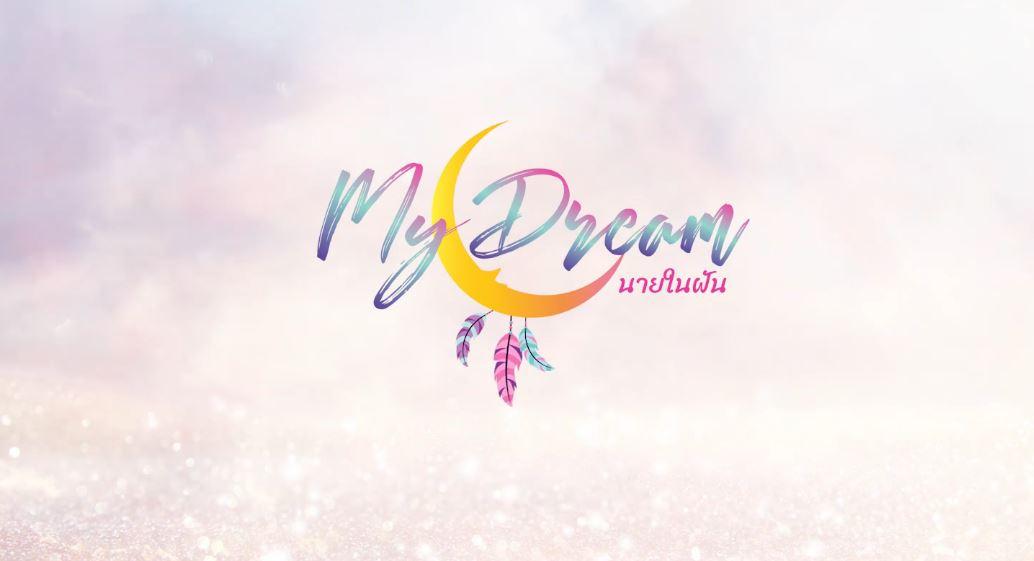 My Dream The Series นายในฝัน ย้อนหลัง ล่าสุด