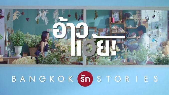 อ้าวเฮ้ย Bangkok รัก Stories ล่าสุด ย้อนหลัง