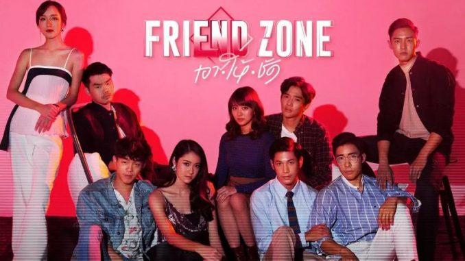 Friend Zone เอาให้ชัด ตอนล่าสุด