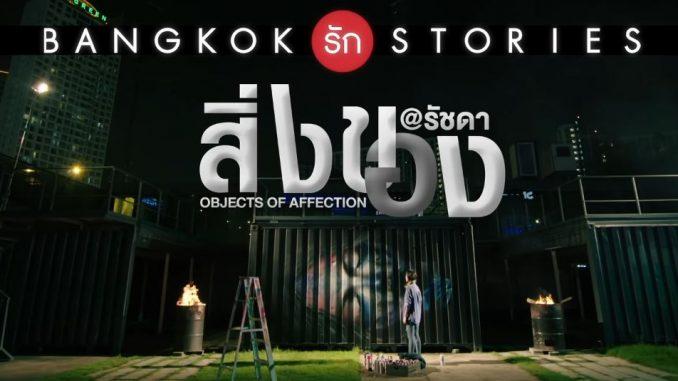 สิ่งของ Bangkok รัก Stories 2 ย้อนหลัง ตอนล่าสุด