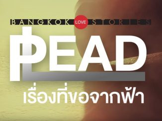 Bangkok รัก Stories 2 เรื่องที่ขอจากฟ้า Plead ย้อนหลัง ล่าสุด