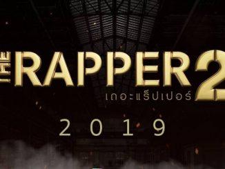 เดอะแร๊ปเปอร์ The Rapper 2 ล่าสุด