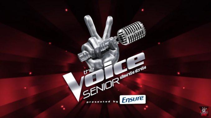 เดอะวอยซ์ The Voice Senior ย้อนหลัง ล่าสุด