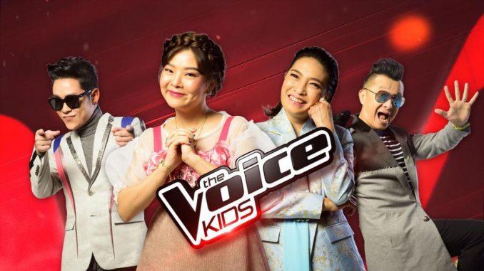 The Voice Kids 2019 เดอะวอยซ์คิดส์ ดูย้อนหลัง ล่าสุด