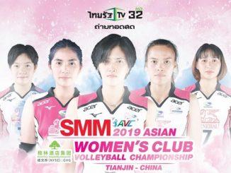 ดูวอลเลย์บอล หญิงชิงแชมป์สโมสรเอเชีย 2019 วันนี้