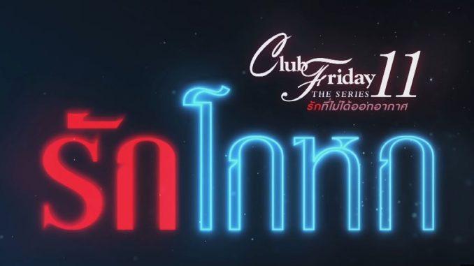 ดูซีรีส์ Club Friday 11 รักโกหก EP ย้อนหลัง ล่าสุด