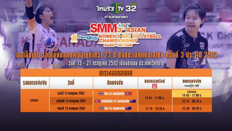 ถ่ายทอดสด วอลเลย์บอล U23 ชิงแชมป์เอเชีย 2019