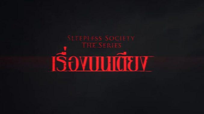 เรื่องบนเตียง SLEEPLESS SOCIETY ย้อนหลัง ล่าสุด ทุกตอน