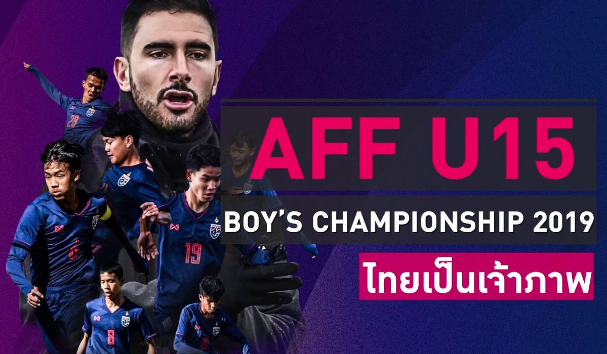 ถ่ายทอดสด ฟุตบอล U15 ชิงแชมป์อาเซียน 2019