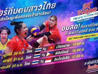วอลเลย์บอลหญิงอาเซียนกรังด์ปรีซ์ 2019