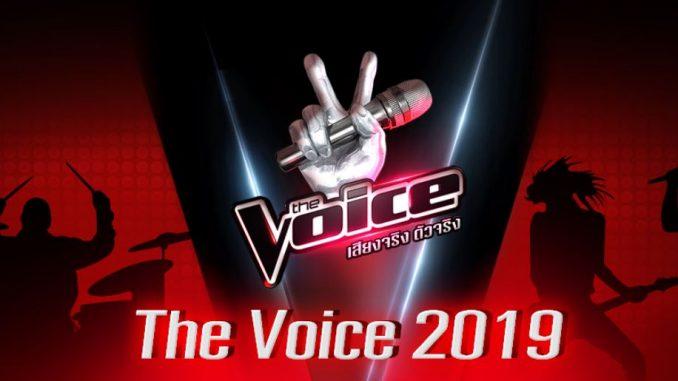 The Voice Thailand 2019 เดอะวอยซ์ ย้อนหลัง ล่าสุด